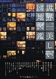 世界一美しい団地図鑑 (エクスナレッジムック) - 志岐 祐一, 内田 青蔵