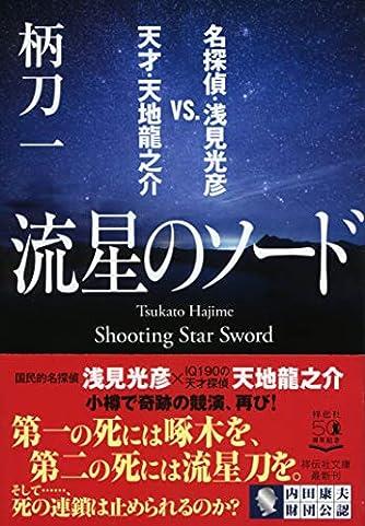 流星のソード 名探偵・浅見光彦VS.天才・天地龍之介 (祥伝社文庫)