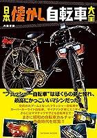 日本懐かし自転車大全 (タツミムック)