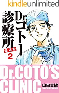 Dr.コトー診療所 愛蔵版 2巻 表紙画像