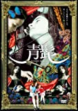 青髭 [DVD] image
