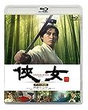 俠女 デジタル修復版 [Blu-ray]