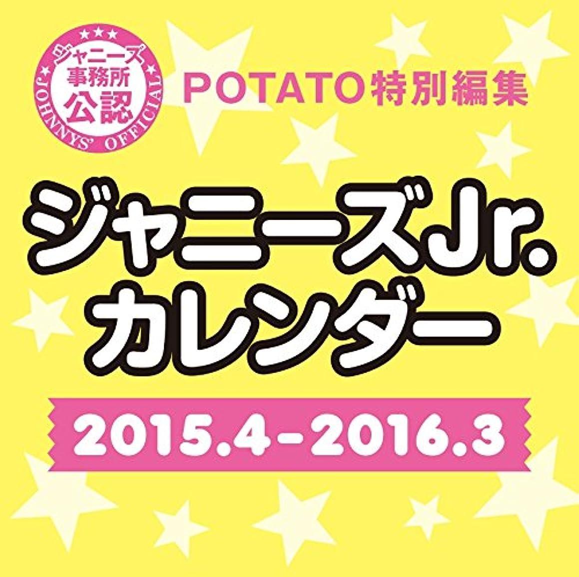 チーズ反乱入浴ジャニーズJr.カレンダー 2015.4-2016.3 ([カレンダー])