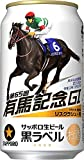 サッポロ 黒ラベル「JRA有馬記念缶」 [ 350ml×24本 ]