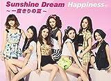 Sunshine Dream~一度きりの夏~ 歌詞