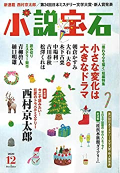 小説宝石 2020年 12月号 [雑誌]