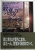 殺意のバックラッシュ (ハヤカワ文庫―ハヤカワ・ミステリ文庫)