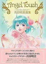 クリィミーマミ、きまぐれオレンジ☆ロードなど高田明美の画集「Angel Touch」発売