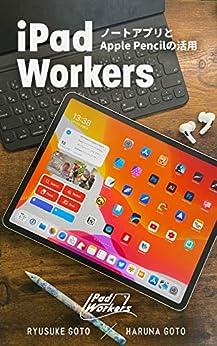 [五藤晴菜, 五藤隆介]のiPad Workers ノートアプリとApple Pencilの活用