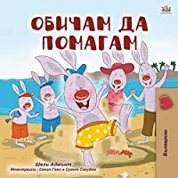 I Love to Help (Bulgarian Book for Children) (Bulgarian Bedtime Collection)