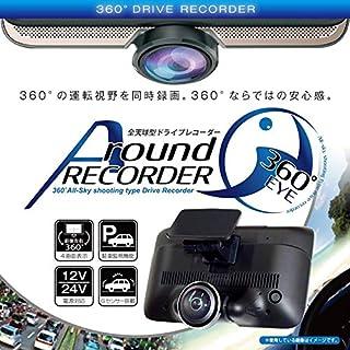 ドライブレコーダー ドラレコ 360度全方位モデル 車内外同時録画 前後 2カメラ バックカメラ付