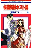 桜蘭高校ホスト部(クラブ) 6 (花とゆめコミックス)