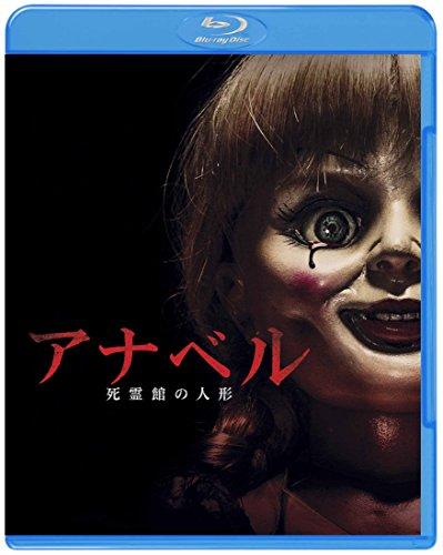 アナベル 死霊館の人形 ブルーレイ&DVDセット (初回限定生産/2枚組/デジタルコピー付) [Blu-ray]