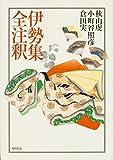 日本古典評釈・全注釈叢書 伊勢集全注釈