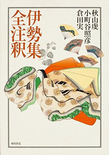 日本古典評釈・全注釈叢書 伊勢集全注釈の詳細を見る