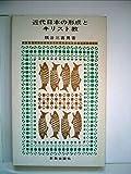 近代日本の形成とキリスト教 (1961年) (新教新書)