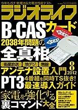 ラジオライフ 2012年 08月号 [雑誌]