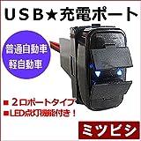 【車載用】 USB充電ポート増設キット 【1個】 USB2ポート 【ミツビシ三菱車用】 (37x22mm) 【LED点灯色:ブルー】 スマホ 携帯 チャージ/アイ/グランディス/デリカ 等に