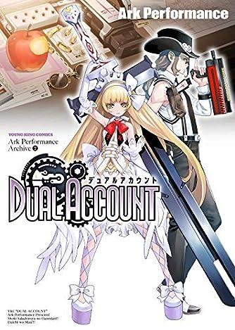 DUAL ACCOUNT (全1巻) (ヤングキングコミックス)