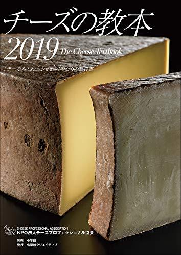 チーズの教本2019 ~「チーズプロフェッショナル」のための教科書~ (小学館クリエイティブ)