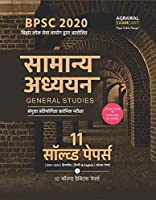 Bpsc Bihar Pre-Exam Samanya Adhyayan (General Studies) Combined Solved Papers + Practice Sets Book 2020 (English & Hindi) - Hindi