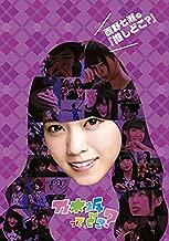 西野七瀬の『推しどこ?』 [DVD]