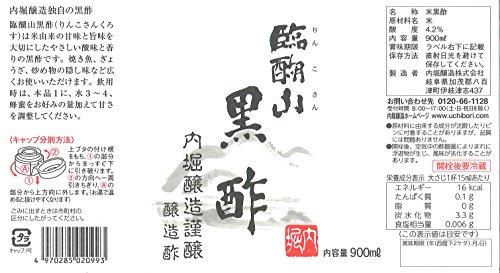 内堀醸造『臨醐山黒酢』