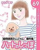 ハートのしっぽ69 (週刊女性コミックス)