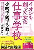 イオンを創った女の仕事学校 小嶋千鶴子の教え