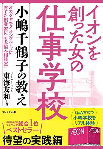 イオンを創った女の仕事学校 小嶋千鶴子の教え - 東海 友和