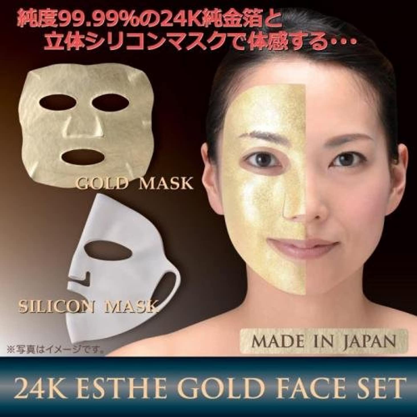 バッグ解く国籍後藤 24K エステゴールドフェイス セット 金箔マスク×1、シリコンマスク×1