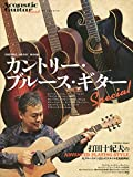 Acoustic Guitar Book Presents カントリー・ブルース・ギター Special (シンコー...