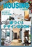 HOUSING  (ハウジング)  by suumo  (バイ スーモ) 2020年 4月号