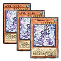 【 3枚セット 】遊戯王 日本語版 DBSS-JP020 Hellebore the Rikka Fairy 六花精ヘレボラス (ノーマル)