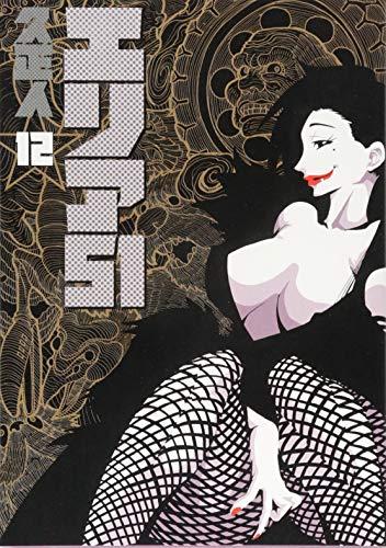 エリア51 12 (BUNCH COMICS) - 久 正人