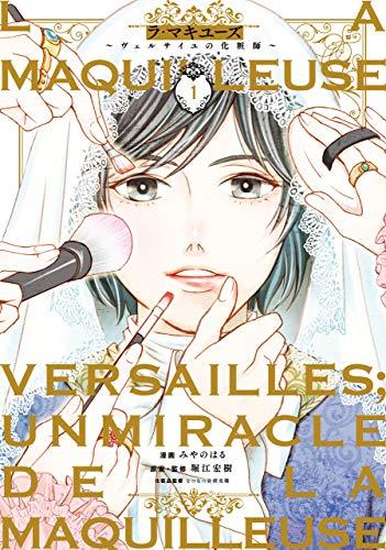 ラ・マキユーズ~ヴェルサイユの化粧師~ 1 La maquilleuse (BRIDGE COMICS)
