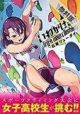 いわかける!! -Try a new climbing-(1)【期間限定 無料お試し版】 (サイコミ×裏少年サンデーコミックス)