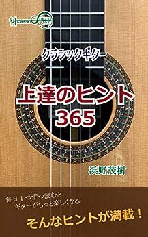 [浜野茂樹]のクラシックギター上達のヒント365