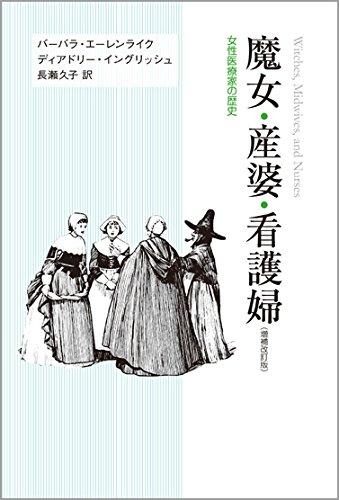 魔女・産婆・看護婦: 女性医療家の歴史