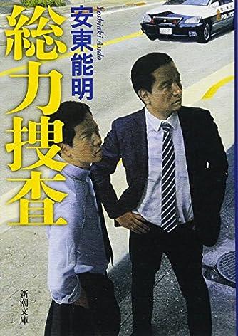 総力捜査 (新潮文庫)