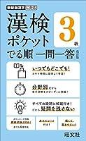 51kKYwLMABL. SL200  - 漢字検定/日本漢字能力検定