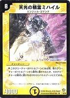 デュエルマスターズ DM09-006-R 《天光の精霊ミハイル》