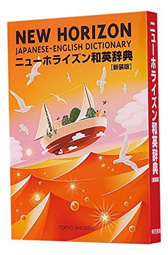 東京書籍『ニューホライズン和英辞典 第5版 新装版』