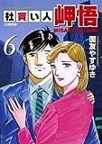 社買い人 岬悟(6) (ビッグコミックス)