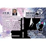 2020年5月24日収録 大竹愼一3枚組CD「コロナ恐慌と日本株」