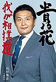 貴乃花 我が相撲道 (文春e-book)