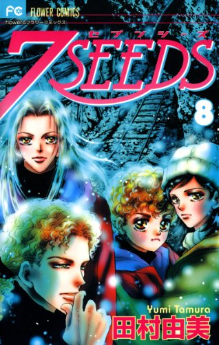 7SEEDS(8) (フラワーコミックスα) - 田村由美