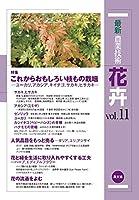 花卉 vol.11: 特集:これからおもしろい枝もの栽培