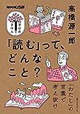 「読む」って、どんなこと? NHK出版 学びのきほん