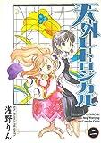 天外レトロジカル 2 (BLADEコミックス)